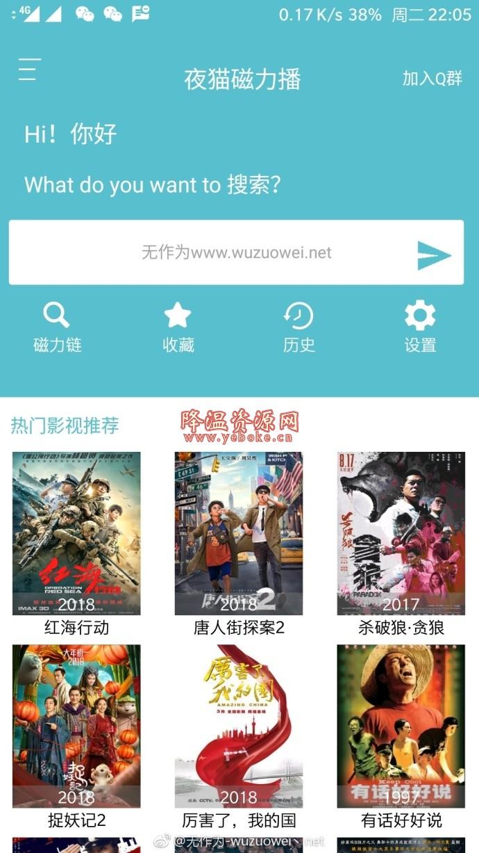 夜猫磁力播 v5.5 破解版 新神器 Android 第2张