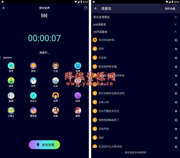 万能聊天变声器 v4.0 破解版 强大的手机变声器 Android 第1张