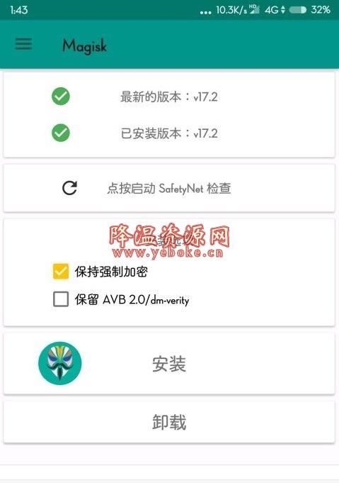 安卓最强root神器 v6.0.0 专业版 手机root神器 Android 第1张