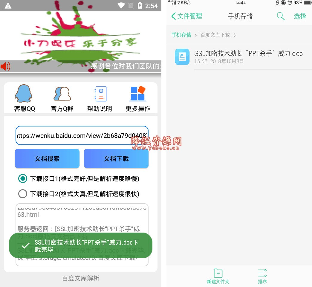 百度文库免费下载软件_ 百度文库手机破解版app下载