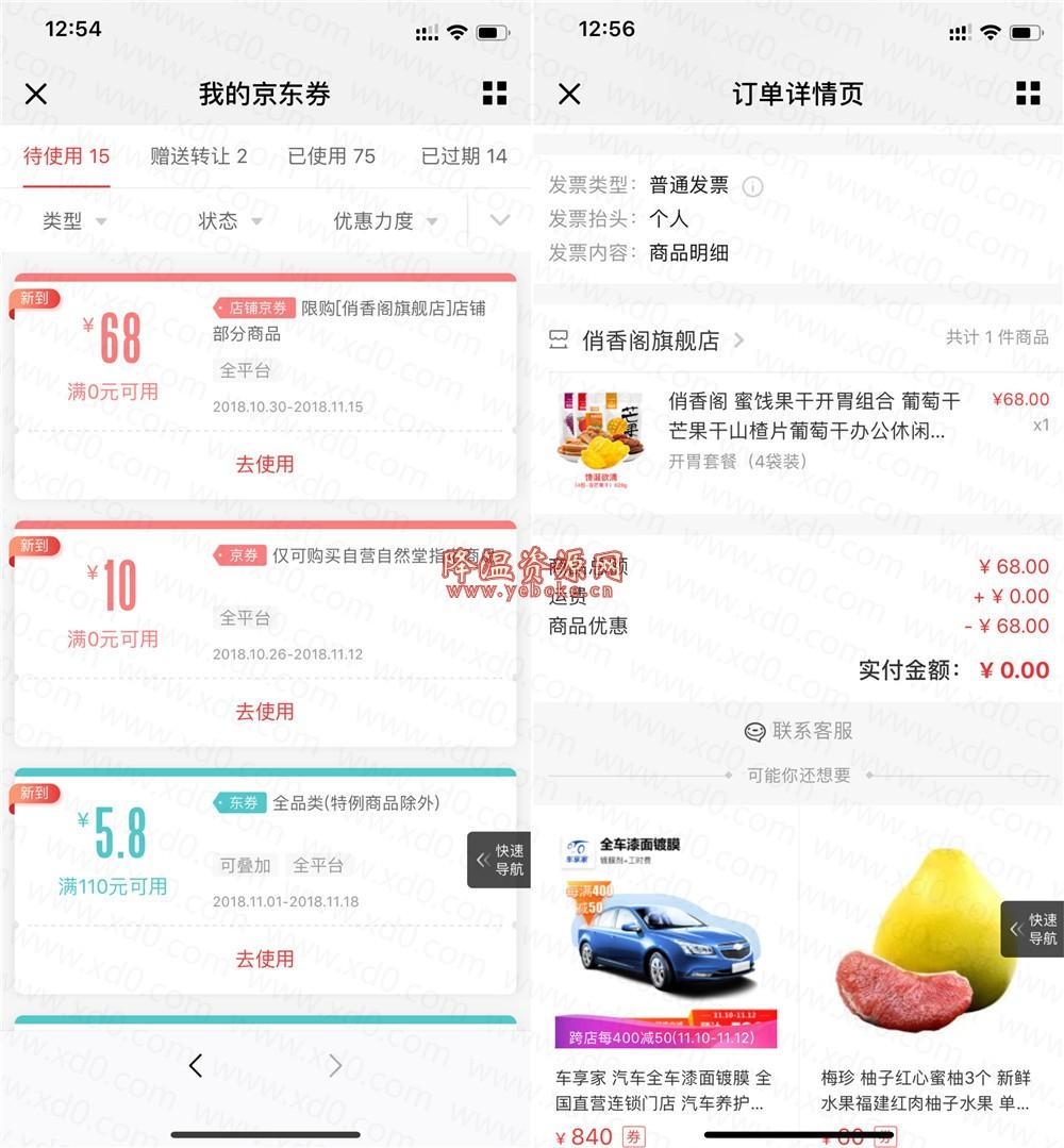 京东6元免费领取俏香阁零食四袋 活动资讯 第1张