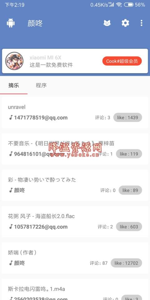 颜颜萌萌vip解锁版下载