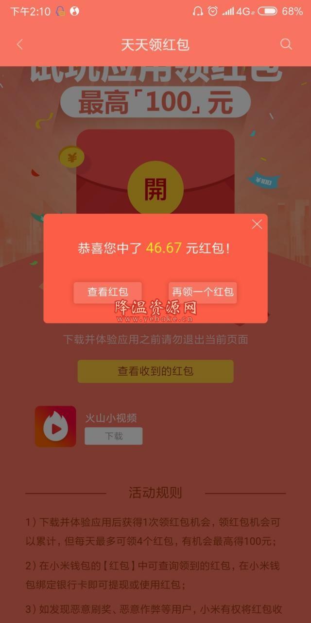 小米音乐下载秒得4元红包 活动资讯 第1张
