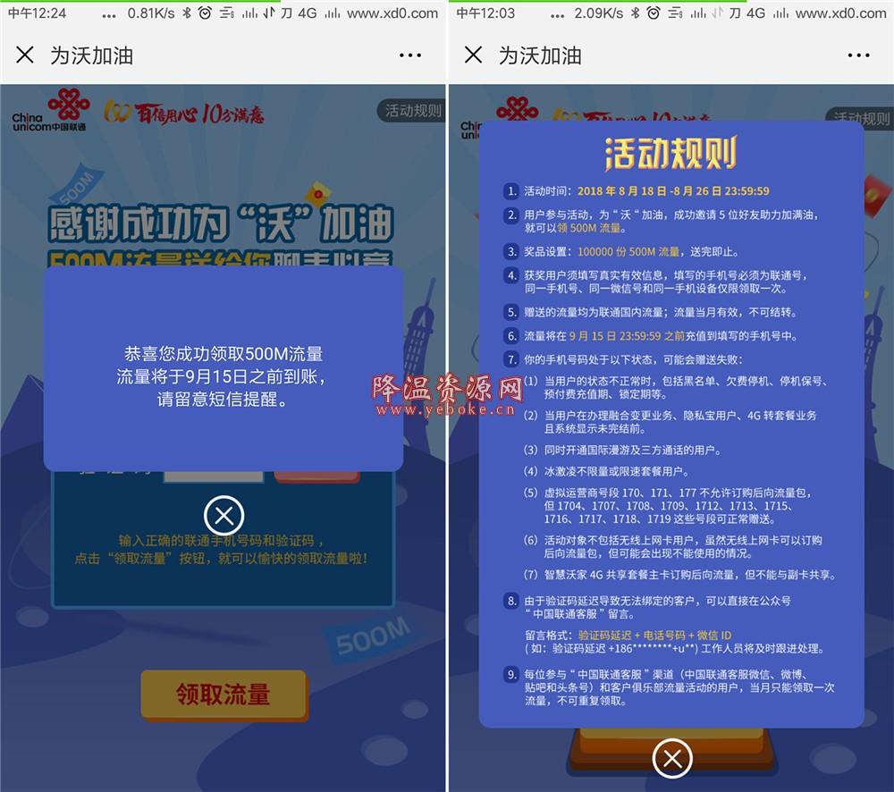 中国联通免费领取500M流量方法 活动资讯 第1张
