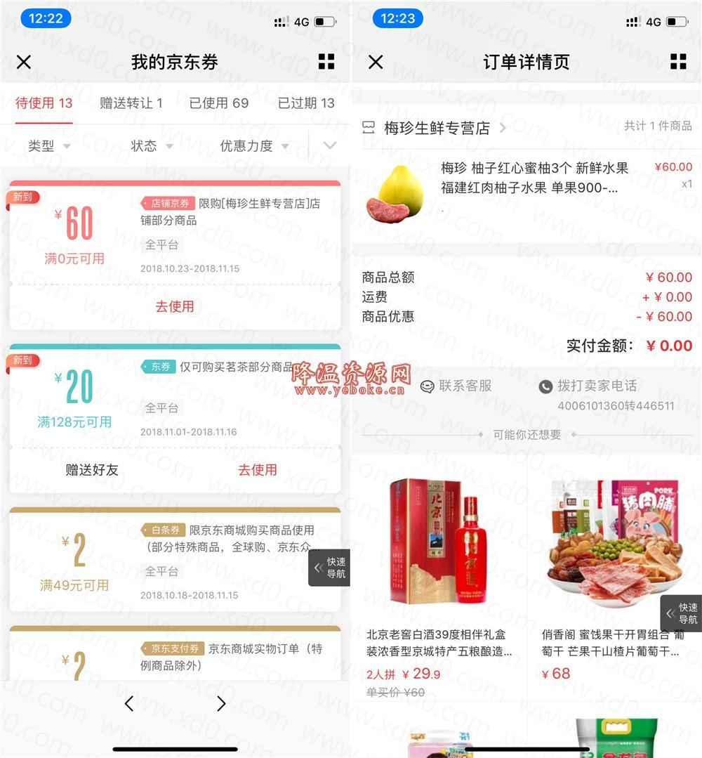 京东红心柚子3个6元免费撸 活动资讯 第1张