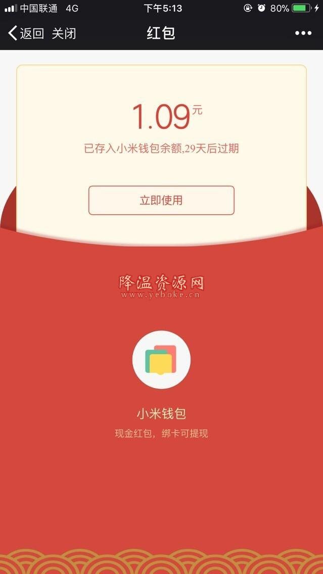 小米MIX3微信扫码送红包 活动资讯 第1张