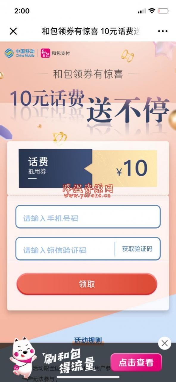 中国移动用户10充值20话费分享 活动资讯 第1张