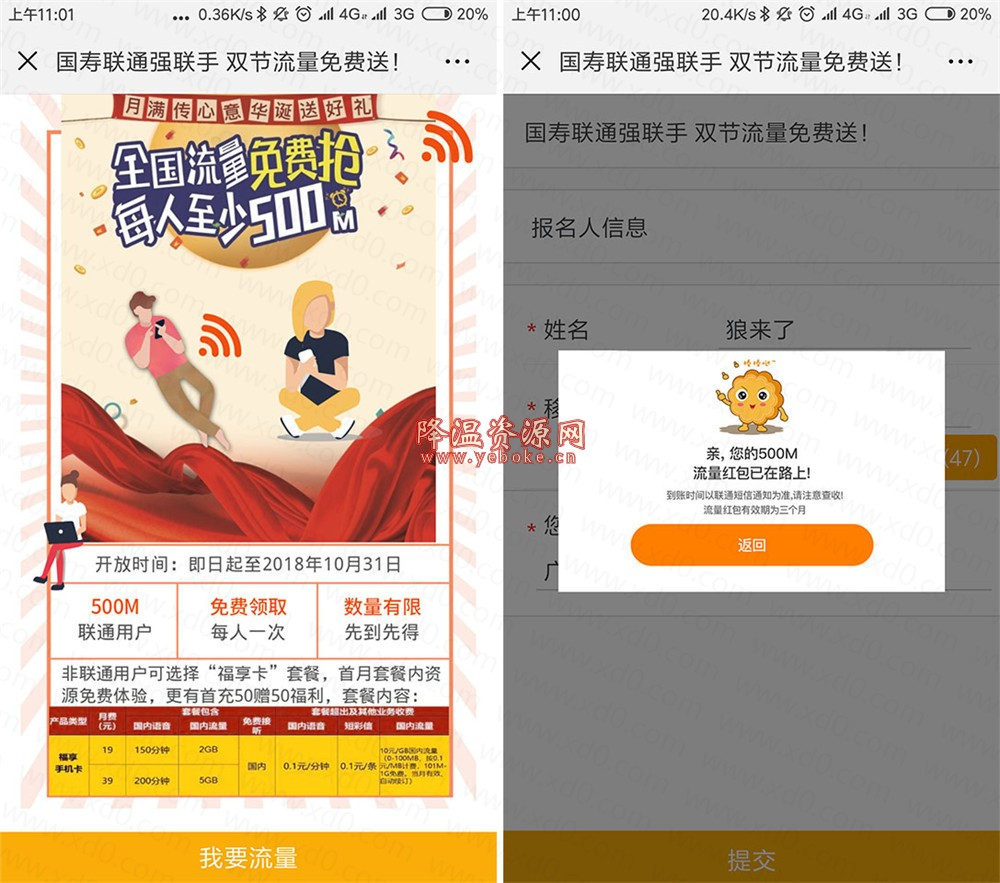 中国人寿免费领取500M联通流量 今日推荐 第1张