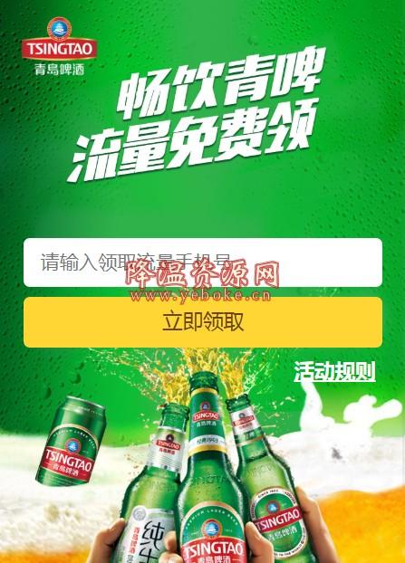 青岛啤酒免费领取300m联通流量 活动资讯 第1张