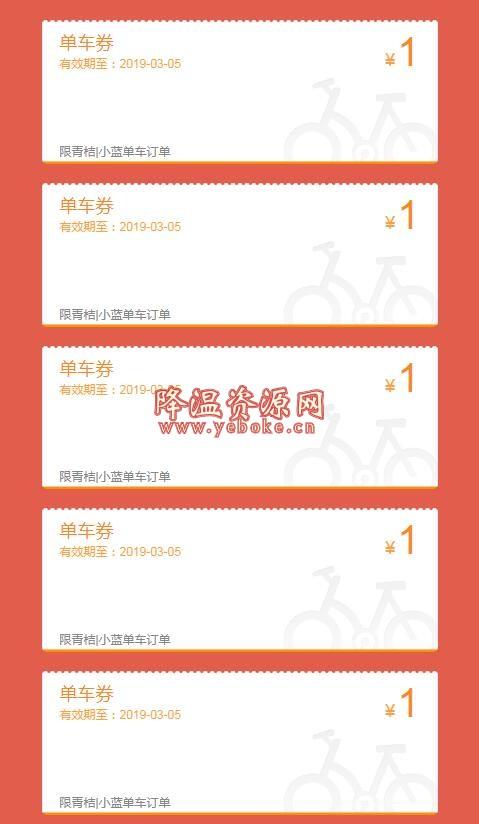 青桔单车骑行券和折扣券免费领取*5 活动资讯 第1张