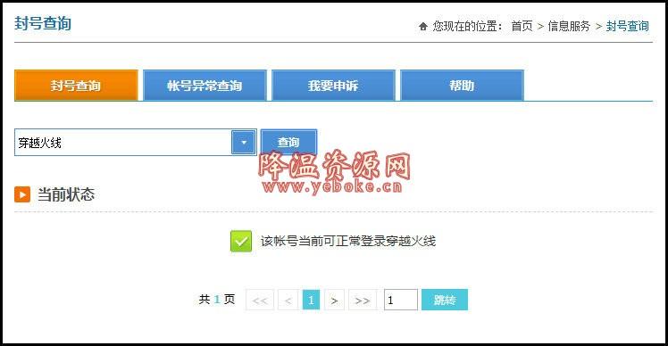 QQ被封号了怎么办?QQ被封号申诉地址大全 技术教程 第1张