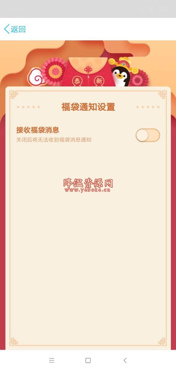 QQ福袋如何关闭?QQ福袋屏蔽方法介绍 技术教程 第1张
