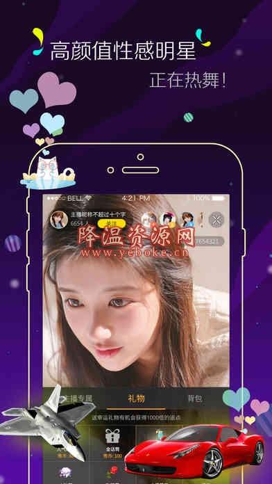 95视频秀 v3.0 美女版(安卓苹果通用) Android 第1张