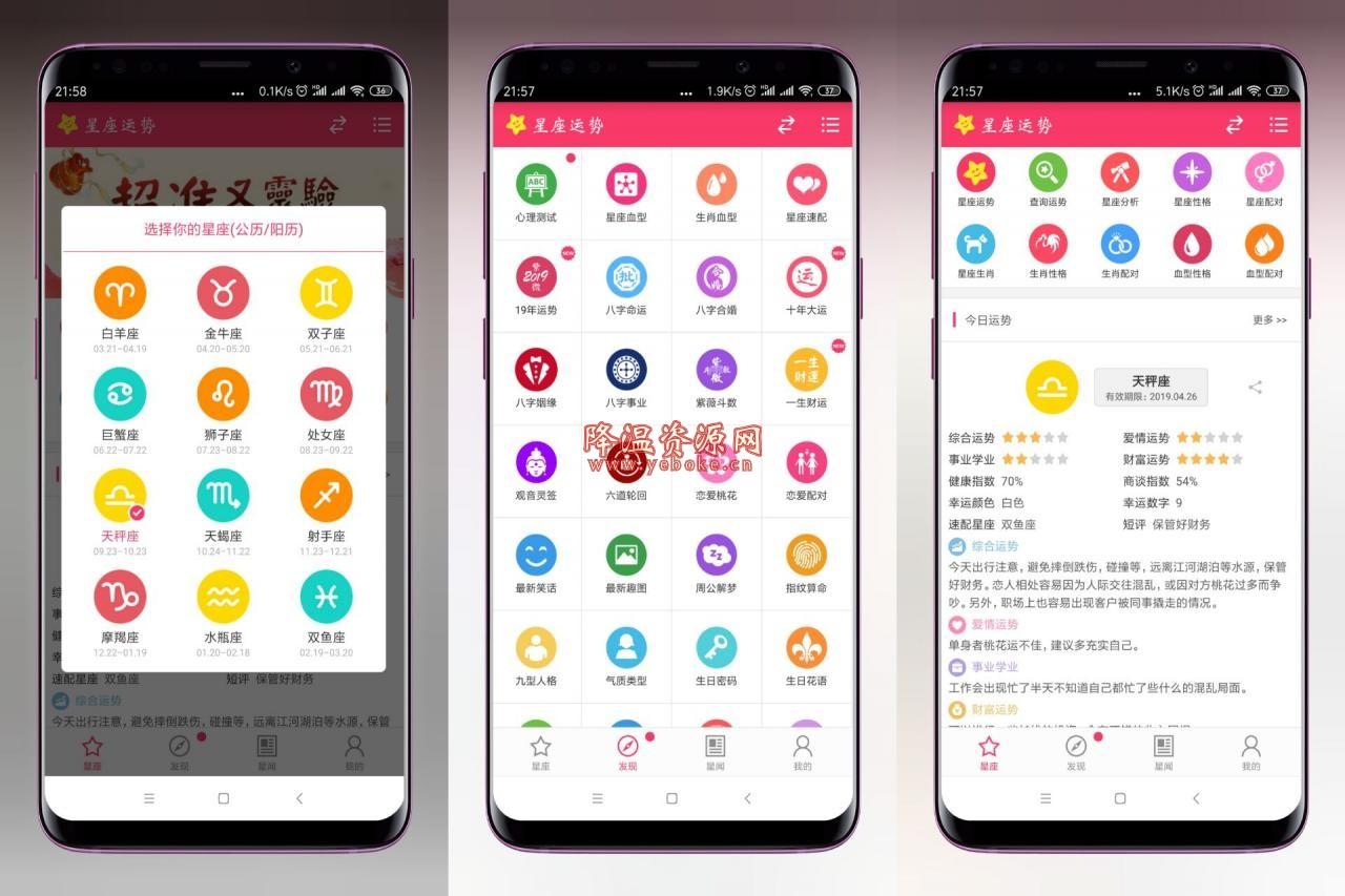星座运势 v2.0 解锁版 Android 第1张