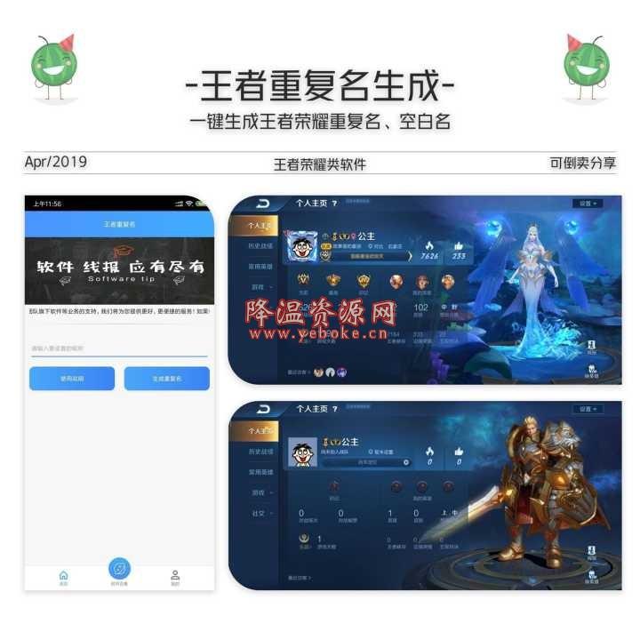 王者荣耀重复名生成软件 免费下载 Android 第1张