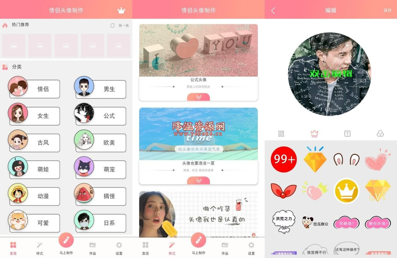 情侣头像 v5.20 破解版 Android 第1张