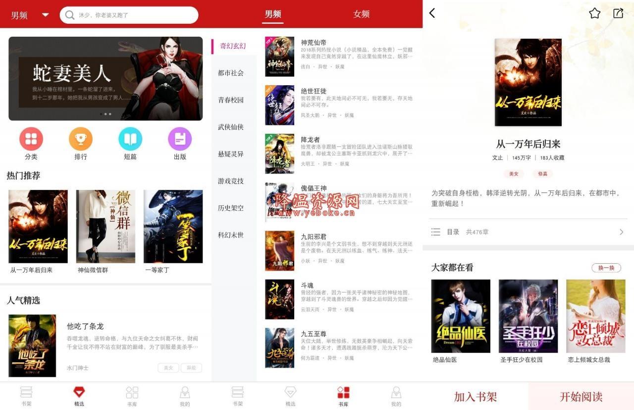 全民追书 精简版 Android 第1张