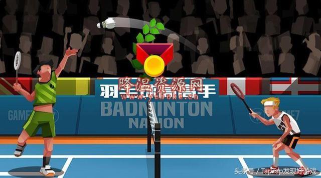羽毛球高高手 v3.58 破解版 Android 第1张