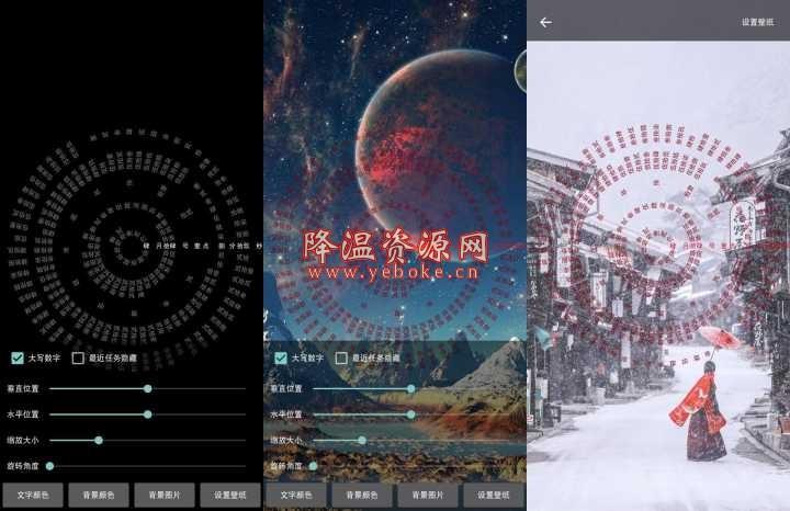 抖音时间轮盘 v2.0 破解版 Android 第1张