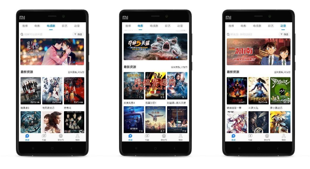蜂巢影视 v2.0 破解版 Android 第1张