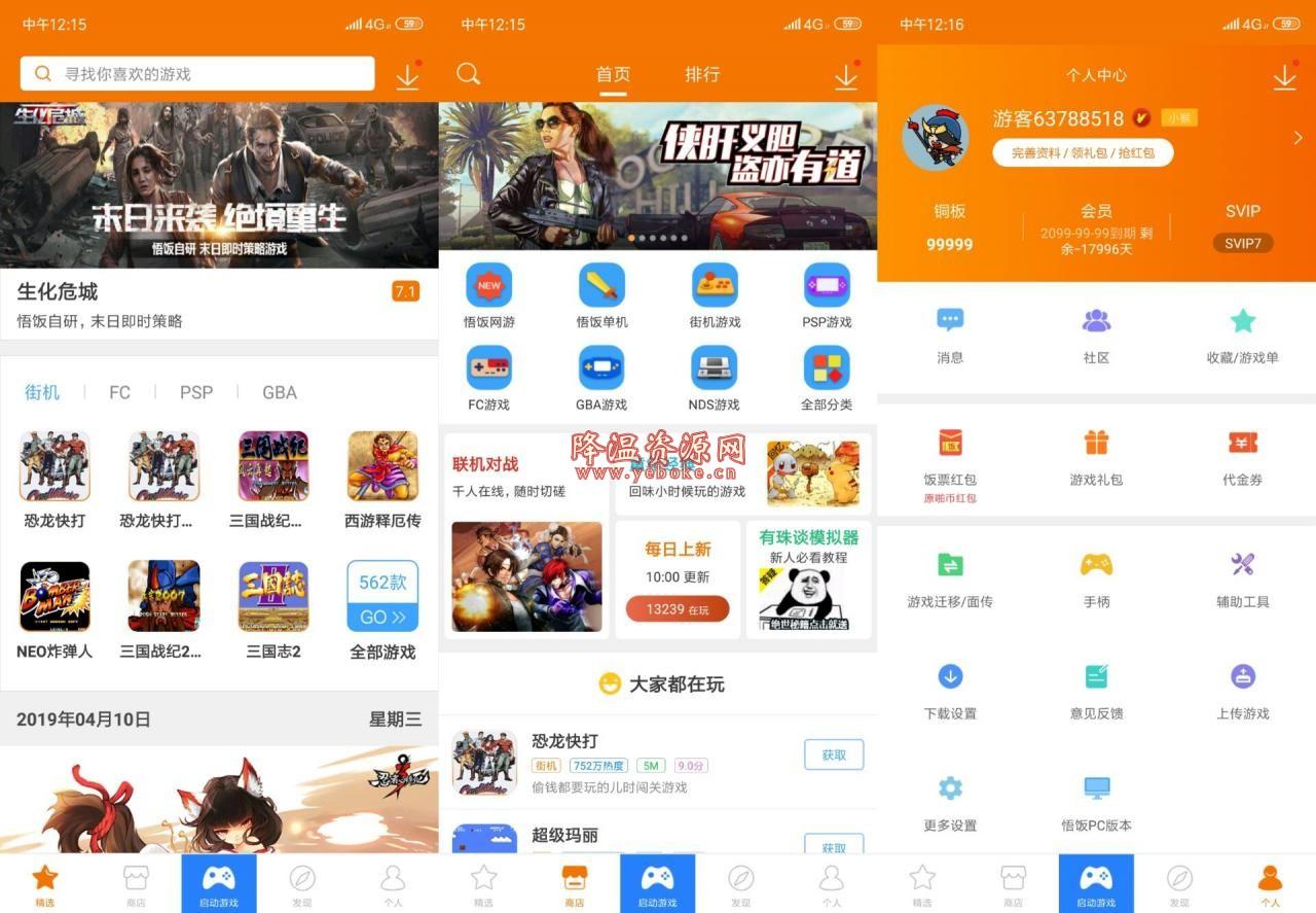 悟饭游戏厅 v4.0 破解版 Android 第1张