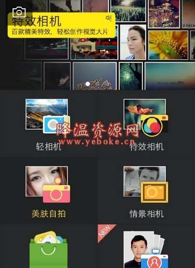 相机360 v9.5.6 破解版 Android 第1张