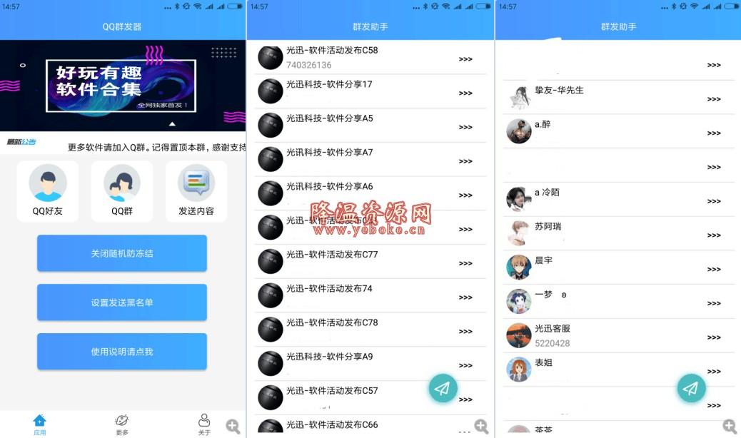 QQ群发器 免费版 Android 第1张