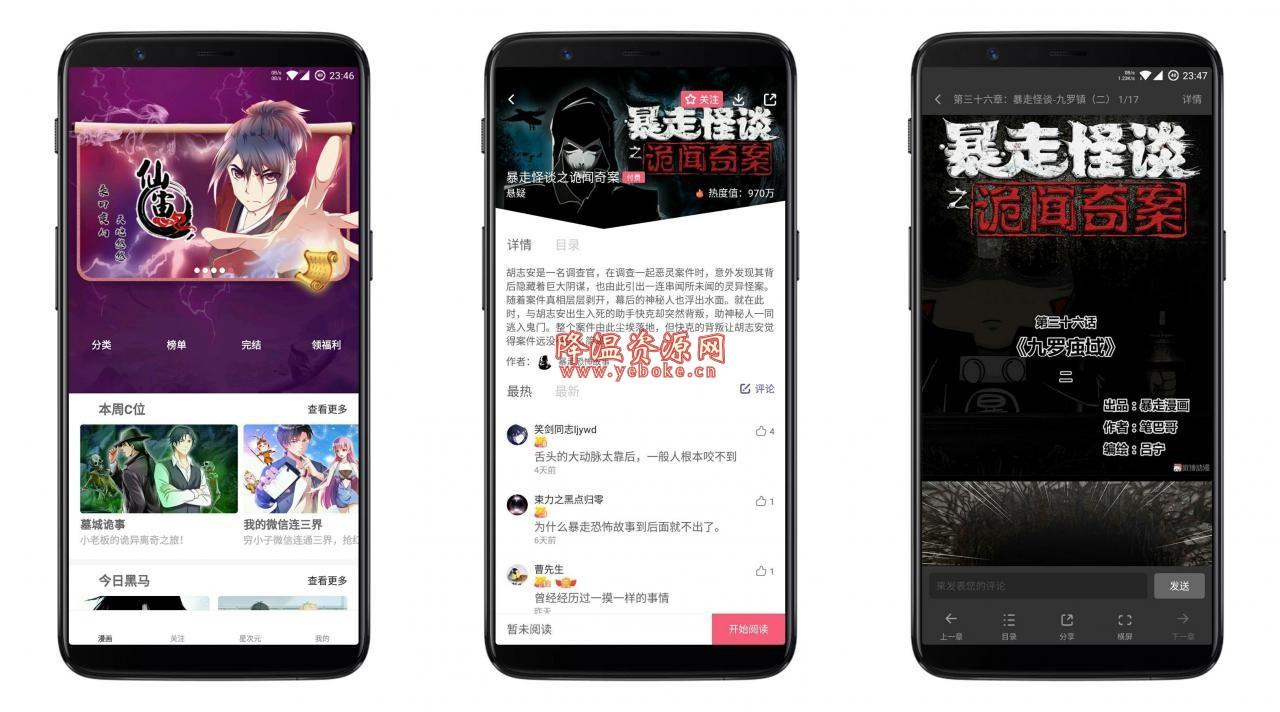 微博漫画 v1.0 解锁版 Android 第1张