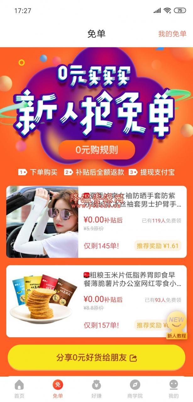 搜省app免费撸零食 Android 第1张