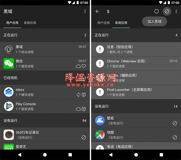 黑域(黑阈) v3.6.7 免root版 Android 第1张