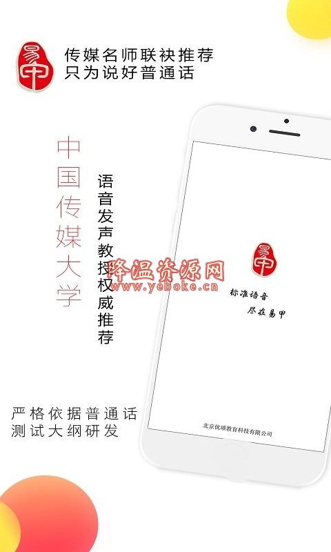 易甲普通话 v2.10 破解版 Android 第1张