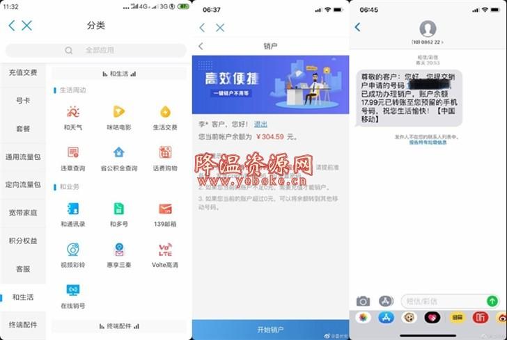 中国移动能够在线销户吗?中国移动在线销户方法 新闻热点 第1张