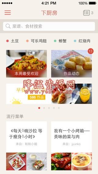 下厨房 v6.7.3 去广告版 Android 第1张