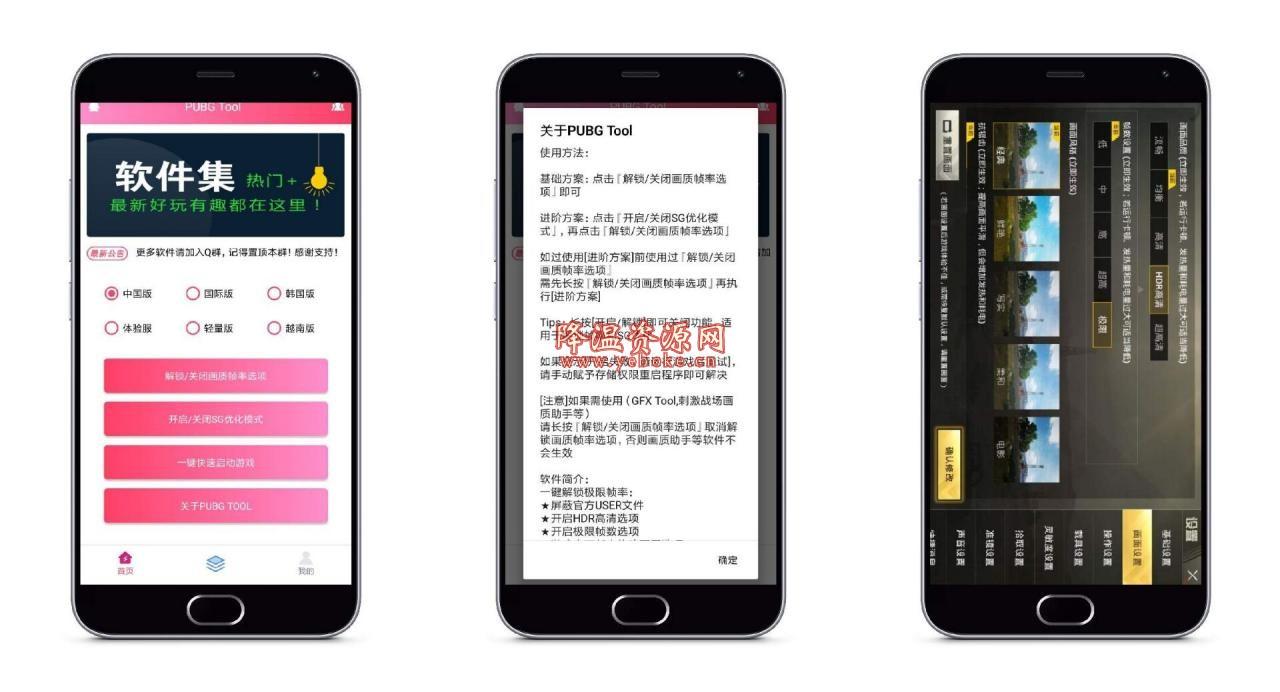 吃鸡画质助手 v6.0 免费版 Android 第1张