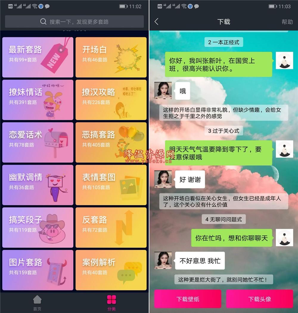 套路王app 免费版 Android 第1张