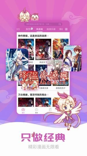 爱飒漫画 v2.0.10 破解版 Android 第1张