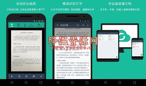 扫描全能王 v5.9.5 破解版 Android 第1张