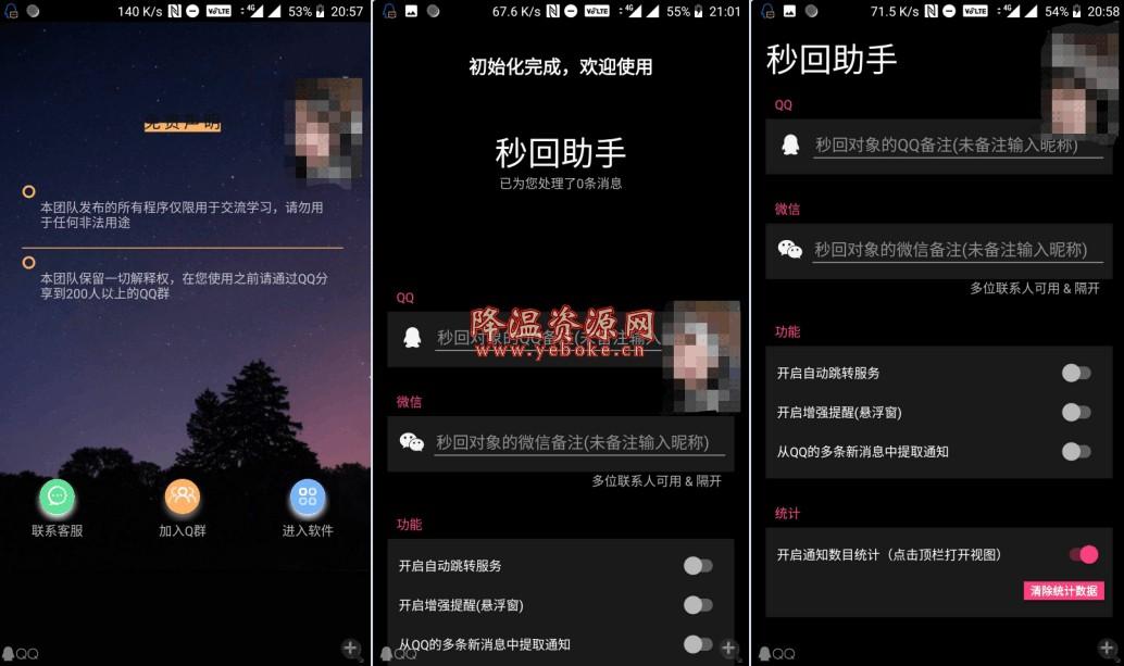 消息秒回助手 v3.6.5 安卓版 Android 第1张