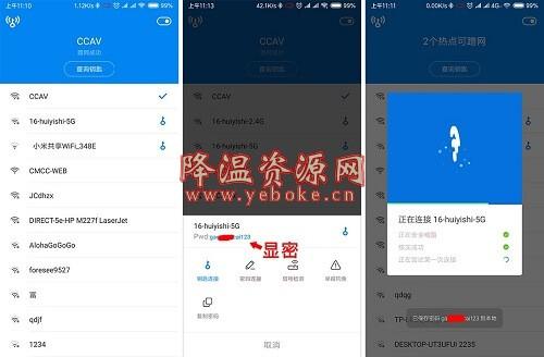 WiFi万能钥匙 v4.6.01 显密码去广告版 Android 第1张