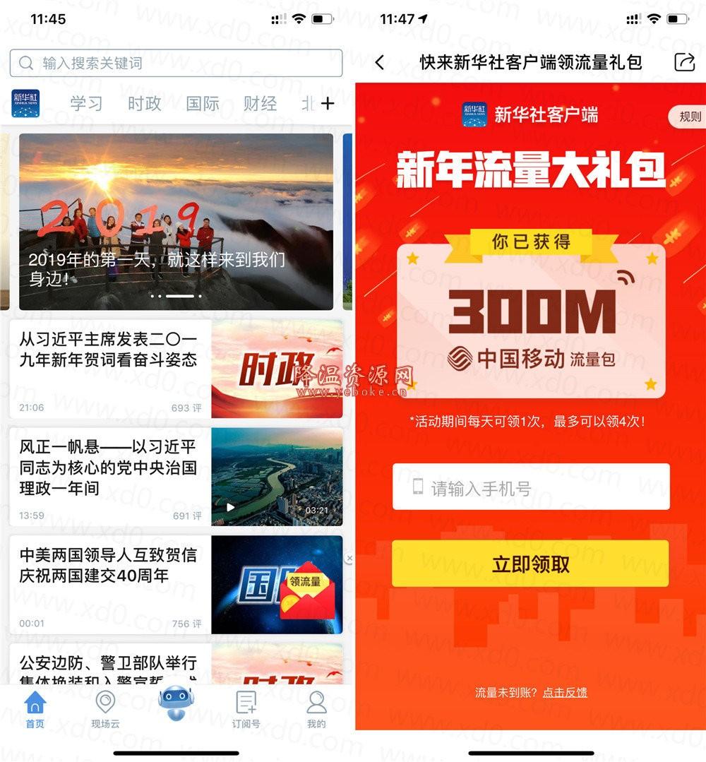新华社免费领1.2G移动流量 活动资讯 第1张