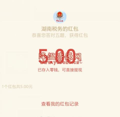 微信:湖南税务bug撸5元红包秒到 活动资讯 第1张