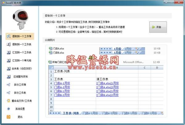 Excel汇总大师 v1.6.8 破解版 Windows 第1张