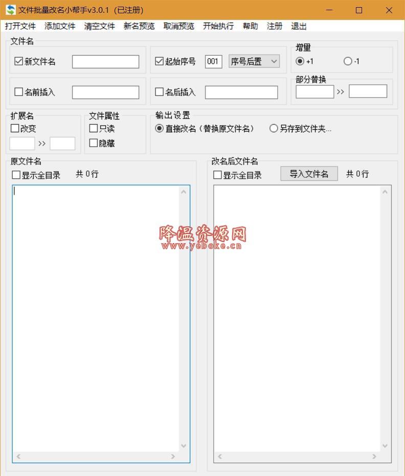 文件批量改名 v3.0.1 破解版 Windows 第1张