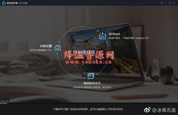 雷电模拟器 v3.46.0 优化版 Windows 第1张