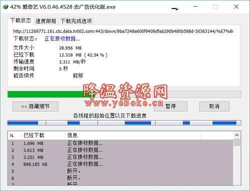 idm破解版 v6.32 多线程下载器 Windows 第1张