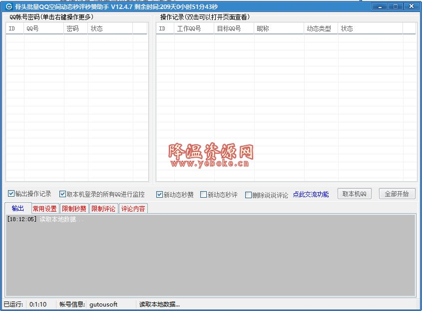骨头QQ消息批量处理 最新破解版 Windows 第1张