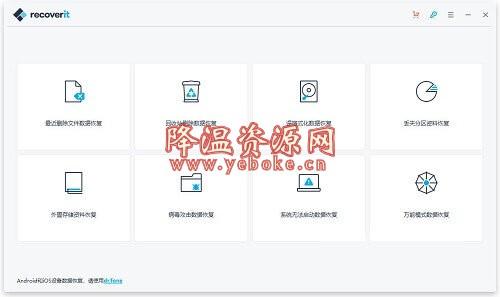 万兴数据恢复 v7.2.0 中文破解版 Windows 第1张