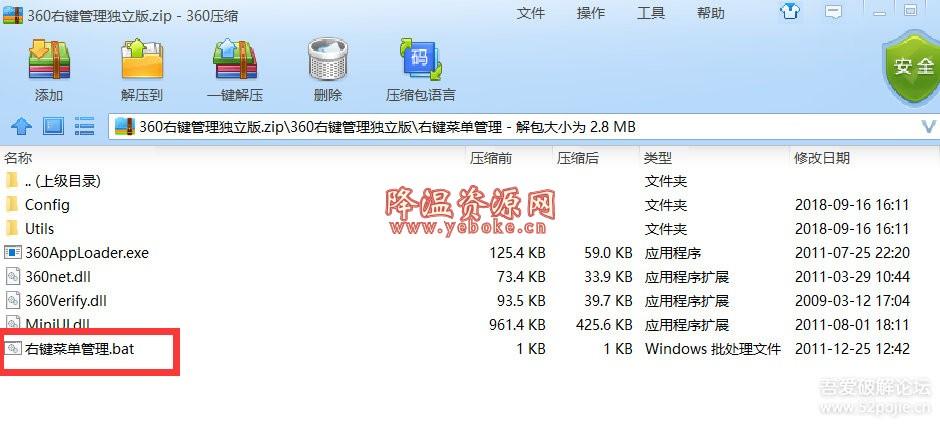 鼠标右键多余菜单内容一键清理软件 Windows 第1张