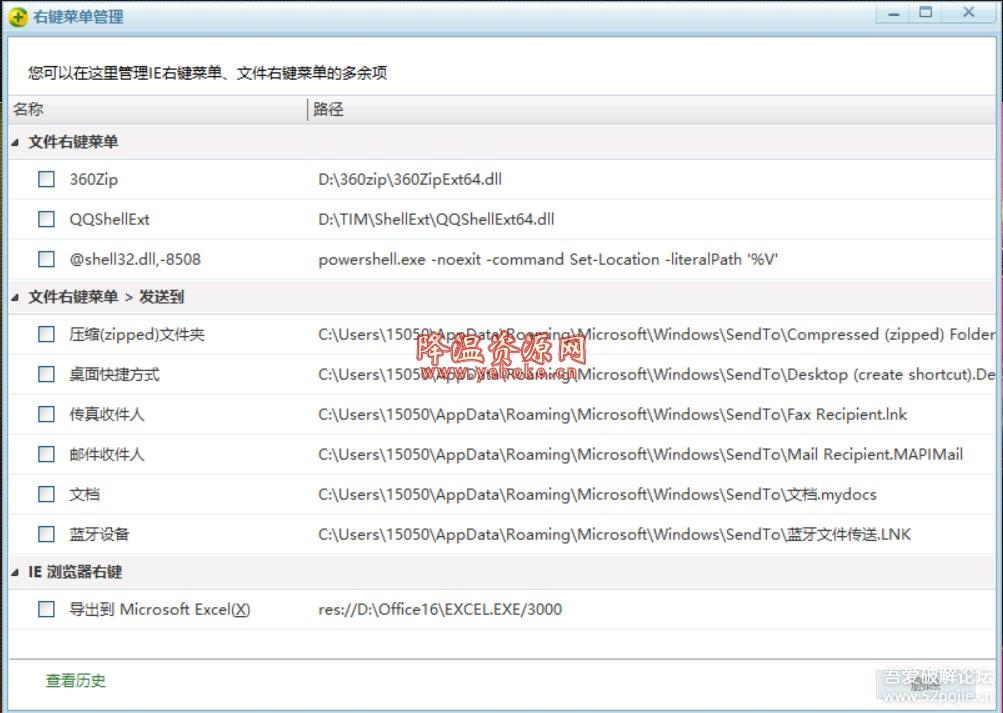 鼠标右键多余菜单内容一键清理软件 Windows 第2张
