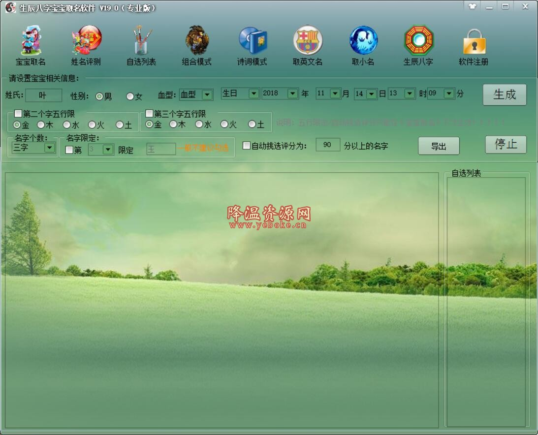 玄奥周易系列软件破解下载 Windows 第1张